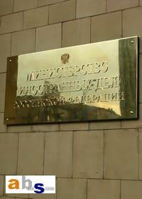 МИД - Латунная табличка с латунными буквами и гербом для Министерства иностранных дел РФ